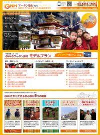 ブータン旅行、観光はGNHトラベルアンドサービスにおまかせ!個人旅行にも対応!